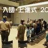 入団・上進式 2018の画像