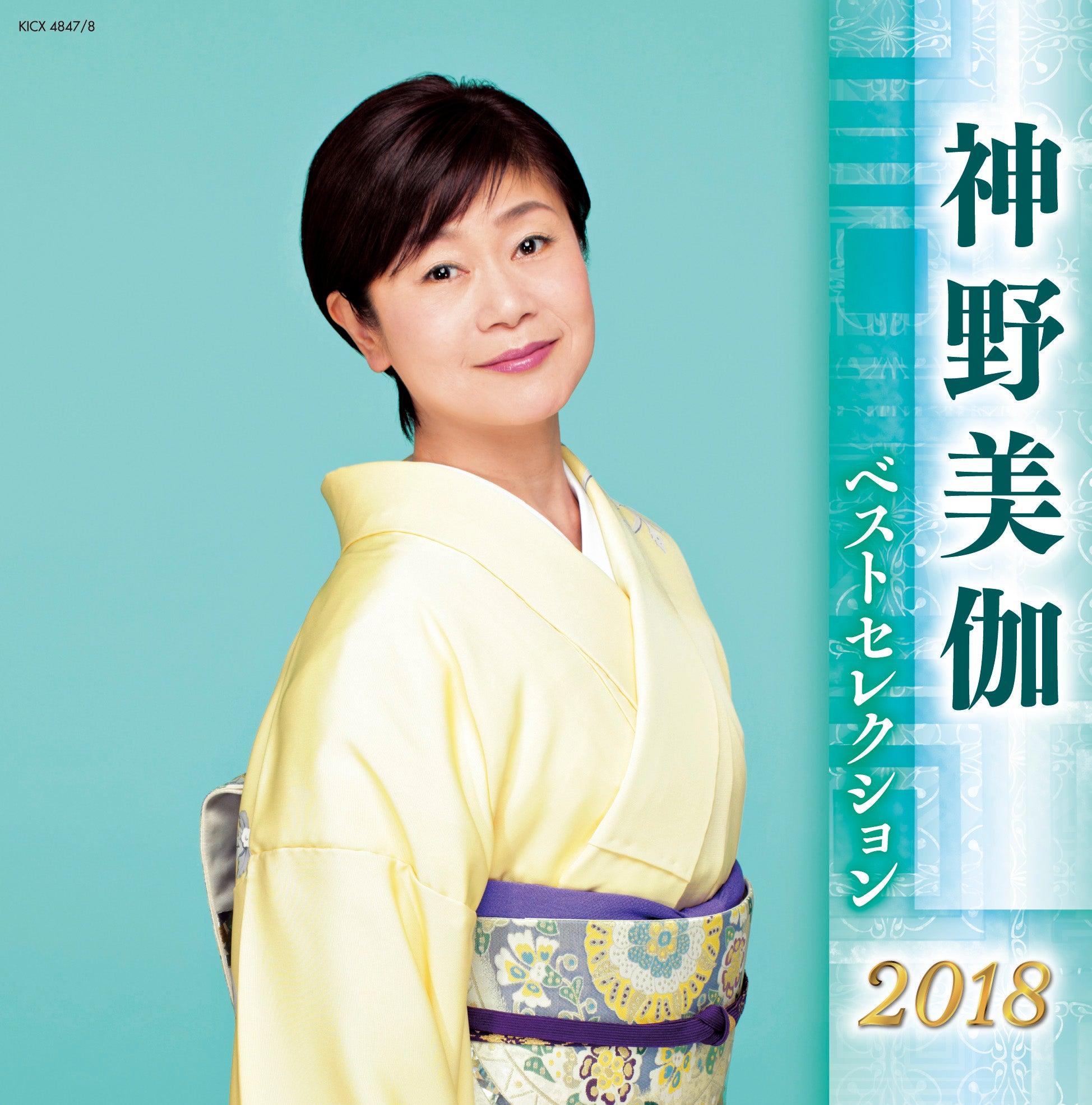 神野美伽ベストセレクション2018