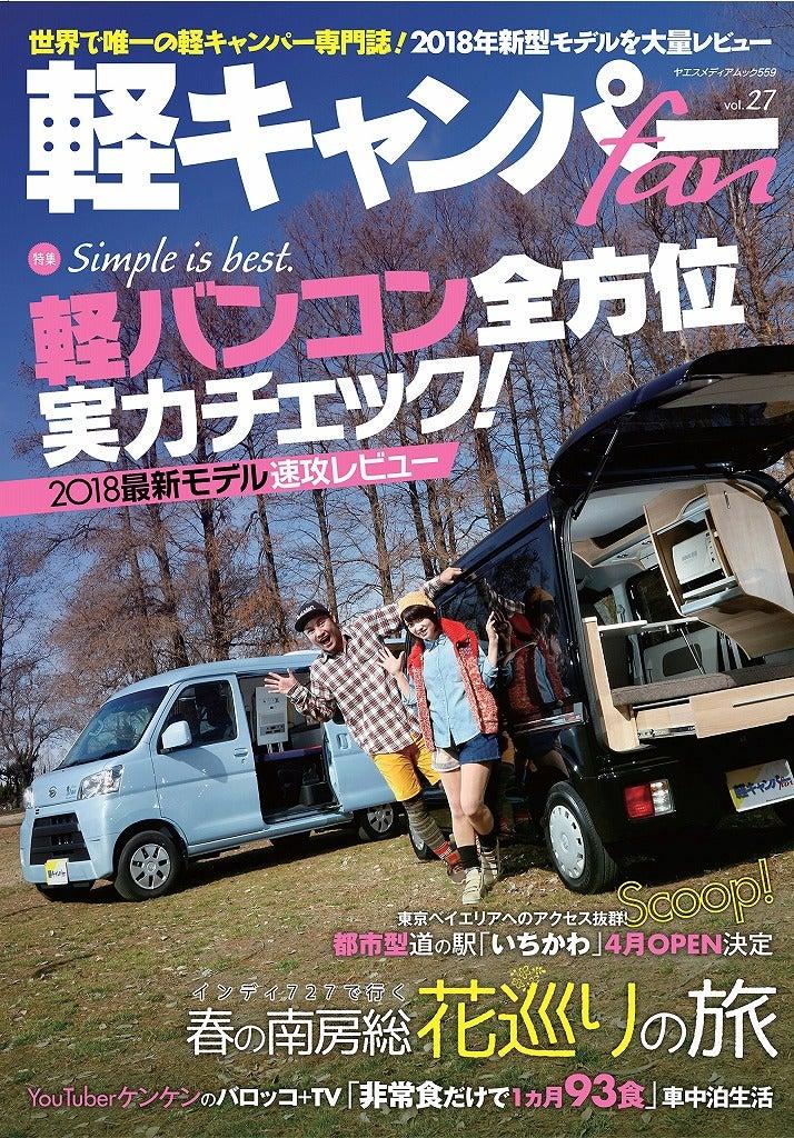 軽キャンパーfan vol.27