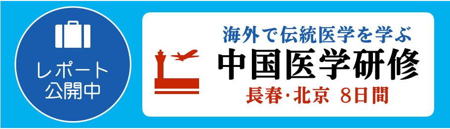 東京薬科大学 中国医学実践講座...