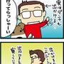 ★4コマ漫画「イク?…