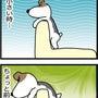 ★4コマ漫画「でっか…