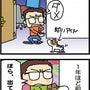 ★4コマ漫画「入室禁…