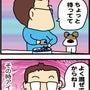 ★4コマ漫画「その時…