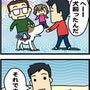 ★4コマ漫画「甘え上…