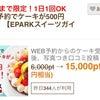 腸年齢知りたい?ホールケーキ2000円オフ♡スニーカー当たる!の画像