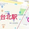 ②-DAY3 台北を楽しむ♪の画像