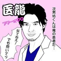 O大病院 冒険記 〜眼科編〜の記事に添付されている画像