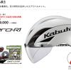 OGK kabuto AERO-R1 新カラー追加で、4月9日までの特別価格!お見逃しなく!!の画像