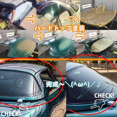 ロードスターハードトップ塗装ー☆の記事に添付されている画像