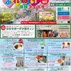 4月15日(日)第11回ふれあい体験フェスタ開催日!!の画像