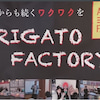 私達、ARIGATO FACTORYです!!の画像