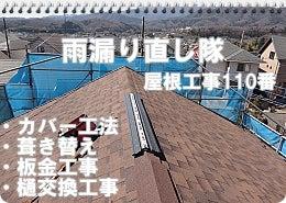 東京都、川崎市、横浜市の外壁塗装 塗り替え専門店 佐藤塗装店 屋根の葺き替え ガルバニウム鋼板屋根