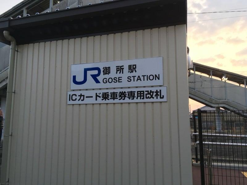 JR御所駅の西口改札にて~ | テ...