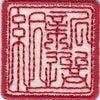 刺繍の印章!新選組☆落款柄の刺繍シール♪日野/高幡不動/新選組グッズ池田屋の画像