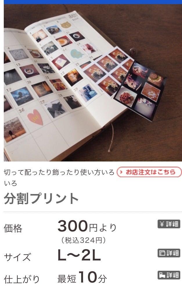 カメラ の キタムラ 写真 シール