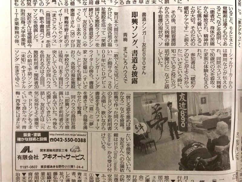 新聞掲載】西多摩新聞(東京都)...