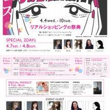4/7(土)IWAT…