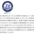 #ネイルスクール大阪の画像
