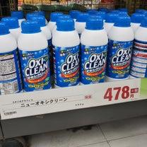 日本版(中国生産)のオキシクリーンは買ってもいいのかな?の記事に添付されている画像