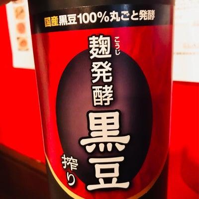 『堤酒造』さんの「麹発酵黒豆搾り」&極み酒色々@新橋『東京立ち飲みバル』の記事に添付されている画像