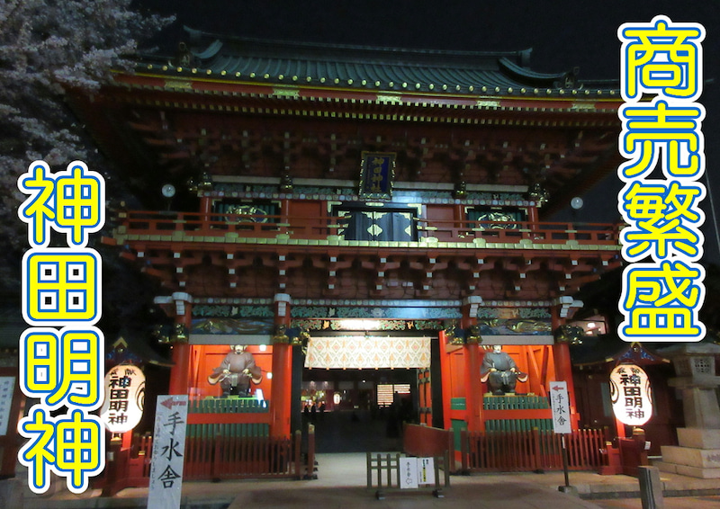 神田明神へ商売繁盛の祈願に行って来た☆タイ古式マッサージ&台湾式足つぼ&アロマオイルマッサージ1