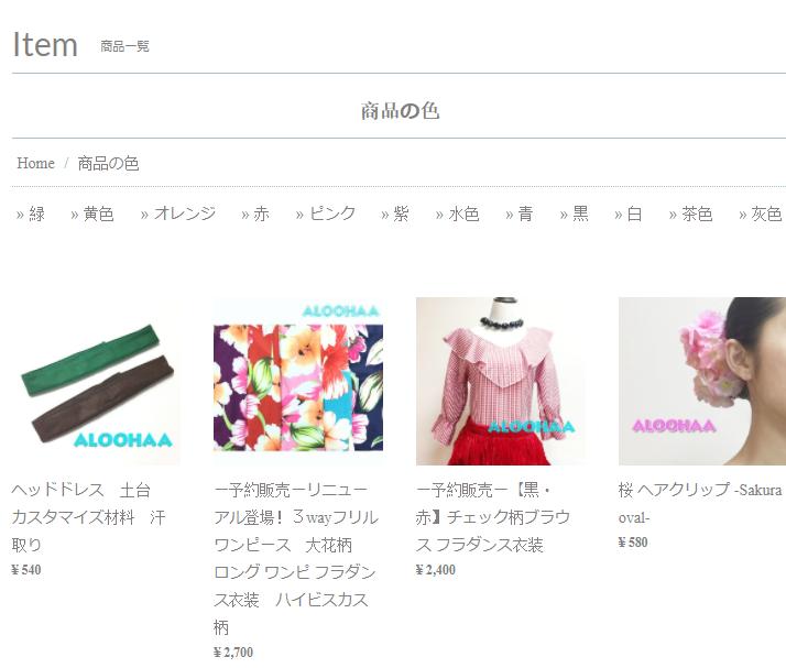 商品を色別に検索頂けるようになりました。