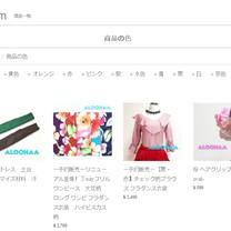 商品の色別カテゴリ追加の記事に添付されている画像