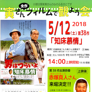 5月12日(土)寅さん上映会 赤塚真人さん来場!の画像