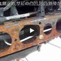 GM-1508関連 錆止め 低温でも固まる 水分反応 防蝕 防錆 接着 ガソリンの記事に添付されている画像