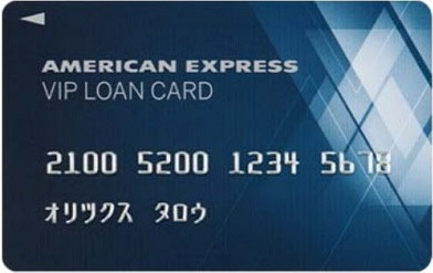 VIP Loan Card for American Express 201803