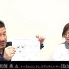 化粧師 秀&トータルコンテンツプロデューサー浅山佳映子 生対談は明日19:00~ の記事より