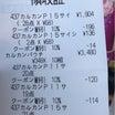 """""""""""レオンくん資金  報告"""""""""""