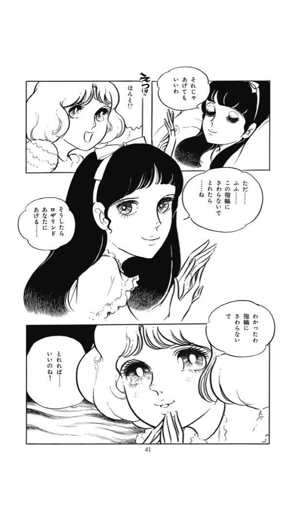漫画 指輪 の 約束 ネタバレ