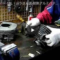 BlennyMOV-13 【GM-8300】バイクのエンジンフィン修理 ダイカスの記事に添付されている画像