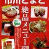 市川とまと トマト好きに嬉しい企画♡の巻の画像