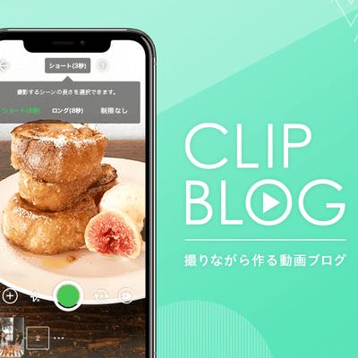 iOSアプリにて新機能「クリップブログ」をリリースしました!の記事に添付されている画像