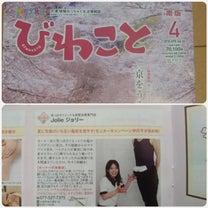 びわこと4月号掲載  滋賀 大津 Jolieジョリーの記事に添付されている画像