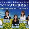 4/13 開催  大阪 サロンワークセミナーの画像