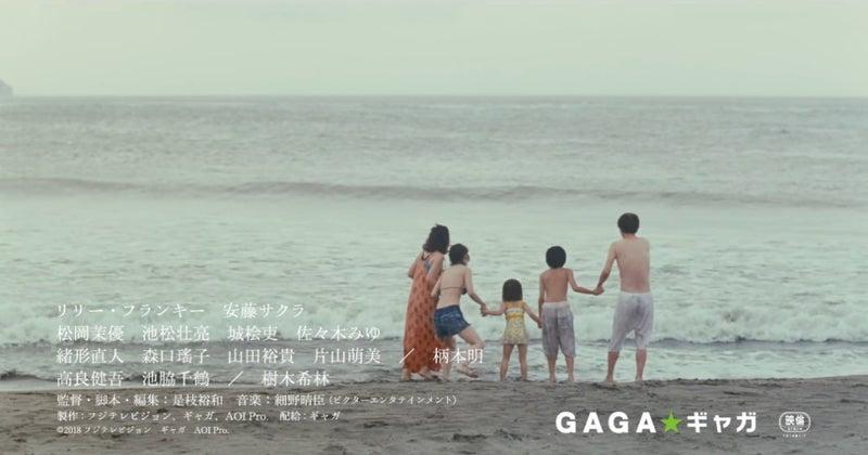 万引き家族』特報映像公開!! | N...