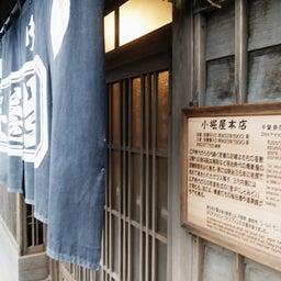 画像 小堀屋(そば屋)千葉県香取市 の記事より 1つ目