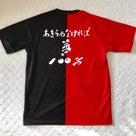 第3弾 『あきらめなければ夢100% 』Tシャツ 販売の記事より