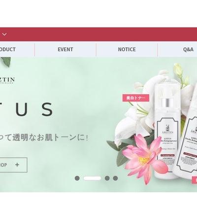 エルツティン製品はどこで買えますか?の記事に添付されている画像
