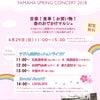 ひろばマルシェ2018☆YAMAHA SPRING CONCERT開催♪観覧無料の画像