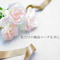 婚活にマインドはいらない!!の記事に添付されている画像