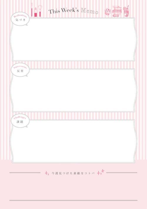 【販売開始】感情ノートをつくりました!の記事より