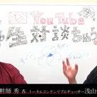 第3回 平成のカリスマ化粧師 秀 & トータルコンテンツプロデューサー浅山佳映子 本音トーク!の記事より