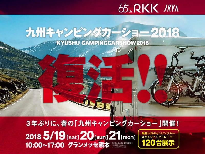 九州キャンピングカーショー2018