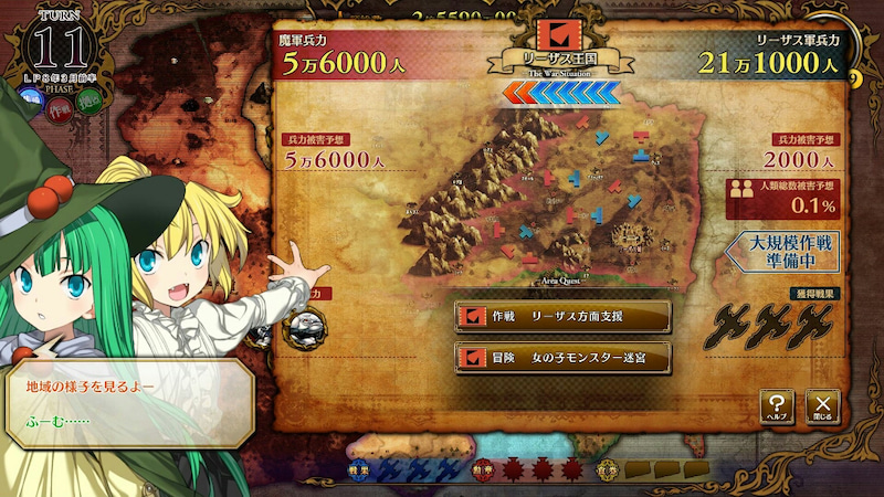 魔物界大侵攻への道 その6   Takaの主にゲームブログ