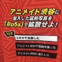 『P5アニメ、今夜ス…